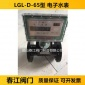 春江阀门LGL-D-50油田专用电子水表DN50 65 100 150电子水表